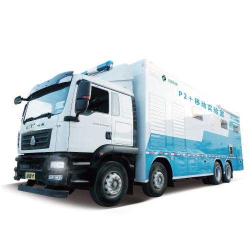 P2+移动核酸检测车